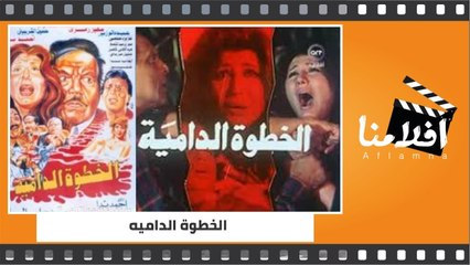 الفيلم العربي  الخطوة الداميه - بطولة سهير رمزي وكمال الشناوي