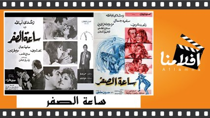الفيلم العربي - ساعة الصفر - بطولة - رشدي أباظة و سامية جمال