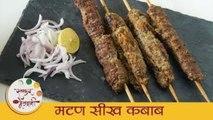 मटण सीख कबाब - Mutton Seekh Kebab | Street Style Mutton Seekh kabab | Mutton Kabab Recipe - Smita