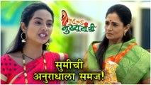 Mrs Mukhyamantri   सुमीची अनुराधाला समज!   Episode Update   Zee Marathi