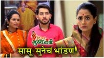 Mrs Mukhyamantri   सासू-सुनेच भांडण!   Episode Update   Zee Marathi