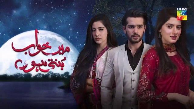 Main Khwab Bunti Hon Epi 64 HUM TV Drama 9 October 2019