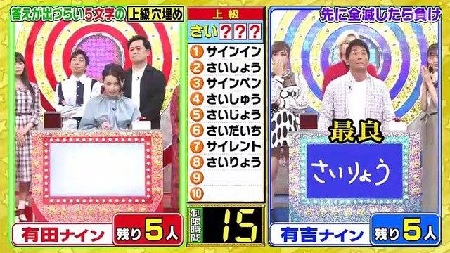 くりぃむクイズ ミラクル9 2時間SP - 19.10.09-(edit 1/2)