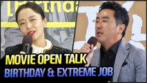 [Showbiz Korea] 2019 BIFF's an Open Talk with the Cast and Crew (Birthday, Extreme job)
