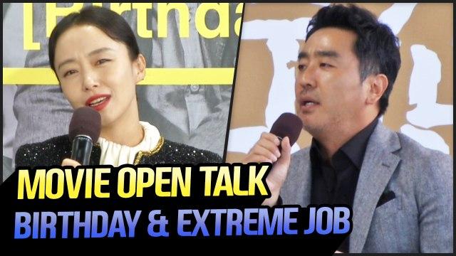 [Showbiz Korea] 2019 BIFF's an Open Talk with the Cast and Crew (Birthday, Extreme job)