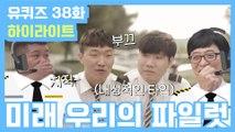 [#유퀴즈] 38화 레전드! '평범한(?) 파일럿 지망생'부터 '신비한 한국어 사전'까지!