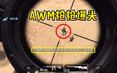 刺激战场:每一狙都爆头有多恐怖?这才是AWM的正确打法! 【小抠脚】和平精英PUBG Mobile