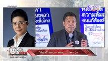 """เจาะลึกทั่วไทย Inside Thailand [""""ชัชชาติ"""" แยกวง - แค่เกม ทำ พท.วุ่น!! เรื่องจริงเป็นไงฟังจาก """"หญิงหน่อย""""]10 ตุลาคม 2562"""