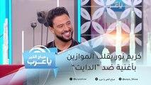 """كريم نور يقلب الموازين بأغنية ضد """"الدايت"""""""