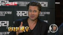 [HOT] criticize Brad Pitt, 섹션 TV 20191010