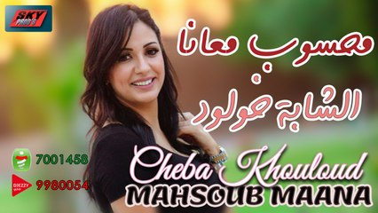 Cheba Khouloud - Mahsoub maana (Official Video Clip) 2019 | الشابة خولود - محسوب معانا
