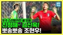 [엠빅뉴스] 스리랑카전 하이라이트, 8:0 시원한 승리! 골모음만 12분!