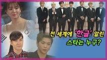 송혜교·방탄소년단, 한글날 맞아 선한 영향력 행사