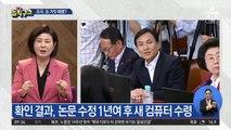 PC 교체 시기 확인 결과…조국 또 거짓 해명?