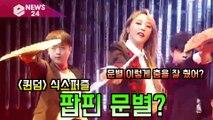 '퀸덤' 마마무(MAMAMOO) 문별, 이렇게 춤을 잘 췄나? '팝핀 문별'