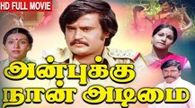Tamil Superhit Movie|Anbukku Naan Adimai | Rajinikanth, Vijayan, Surulirajan