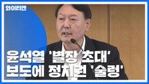 '윤석열' 보도에 정치권 '술렁'...대구지검 국감 '관심' / YTN