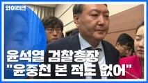 윤석열, '별장 접대 의혹' 보도 후 검찰 간부들에게 한 말 / YTN