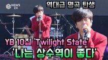 YB 10집 'Twilight State' 사랑을 부르는 명곡 탄생 '나는 상수역이 좋다' 무대