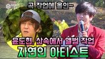 """YB 윤도현, """"2년간 산 속에서 앨범 작업"""" 진정한 자연인 아티스트"""