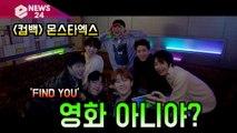 ′컴백′ 몬스타엑스(MONSTA X) ′FIND YOU′ 영화 같다 ′심장 폭행′