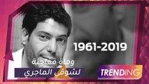 وفاة المخرج التونسي شوقي الماجري بمصر