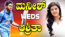 Tulu Girl Ashritha Shetty To Marry  Stylish Cricketer Manish Pandey  | Oneindia Kannada