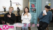 [예고] ′썸 좀 탔던 수정/의진/선천 왔어요♥′ 시즌2 최.초.공.개! [비포 썸바디]ㅣ10/15(화) 밤 9시 Mnet 방송!