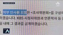 KBS-검찰 유착 의혹 제기…기자 반발에 '오락가락'