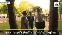 જિનપિંગ મહાબલીપુરમ પહોંચ્યા, તમિલ વેશભૂષામાં PM મોદીએ સ્વાગત કર્યું