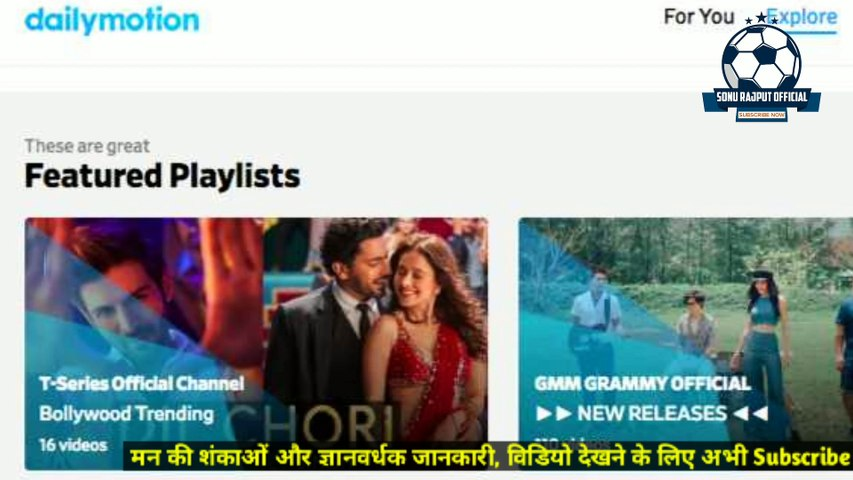 Dailymotion क्या है || What is Dailymotion || Dailymotion कैसे काम करता है || Sonu Rajput Official