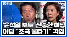 """윤석열 보도에 신중한 與...野 """"조국 물타기"""" 격앙 / YTN"""