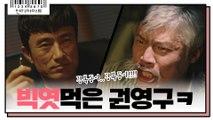 [5화 예고] 김병철 빅똥에 대노한 박호산?! 새로운 쁘락치 투입! #박과장_등판
