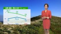 [날씨] 주말 내륙 쾌청...동해안·남해안 강풍 주의 / YTN