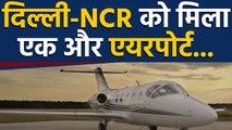 Hindon Airport : दिल्ली-NCR वालों को PM MODI का बड़ा तोहफा | वनइंडिया हिंदी
