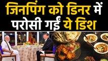 Xi Jinping - Modi को परोसा गया लजीज Dinner, Menu देखकर रह जाएंगे हैरान | वनइंडिया हिंदी