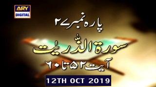 Iqra - Surah Al Zariyat | Ayat 52 - 60 | 12th October 2019