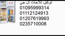 ارقام  تليفون اصلاح ال جى  01023140280 | 01112124913