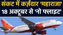 Air India को Oil Companies ने दिया Ultimatum । वनइंडिया हिंदी