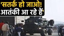 Pathankot में High alert, terrorist attack होने की आशंका,  Indian army सतर्क   वनइंडिया हिंदी
