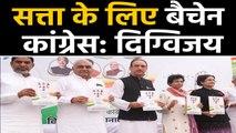 Haryana Election: Digvijay ने Congress के घोषणा पत्र को बताया दिखावा । वनइंडिया हिंदी