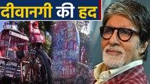 Amitabh Bachchan की ऐसी दीवानगी की पूरे Rickshaw पर लगा दिए उनके Posters, Watch Video|वनइंडिया हिंदी