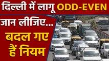 Delhi में ODD-EVEN Scheme लागू , Delhi Govt ने किए rules में बड़े बदलाव | वनइंडिया हिंदी