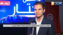 مدير مؤسسة مناظرة بتونس:  رانا جاهزين لعمل مناظرة في الجزائر !!