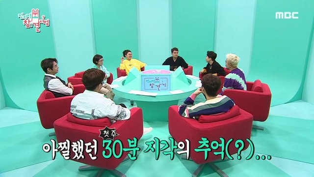 Habitual perception ▶ Like the MBC Fan Page & WATCH new episodes → https://www.facebook.com/MBCentertain
