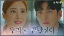 [6화 예고] 윤세아, 지창욱 붙잡는 한 마디!