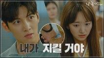 [6화 예고] 지창욱, 본격 직진? '원진아 건드리면 가만 안 둬!'