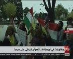 شاهد.. مظاهرات فى أمريكا ضد العدوان التركى على سوريا