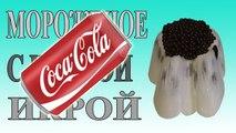 Что будет, если скрестить Coca-Cola , МОРОЖЕНОЕ и Черную икру