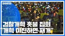 """최후통첩하고 잠정 중단...""""개혁 미진하면 재개"""" / YTN"""